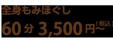 マッサージマイスターのいるお店momimomi